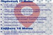 Διεθνής Ημέρα των Μουσείων