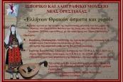 Ελλήνων Θρακών Άσματα και Χοροί